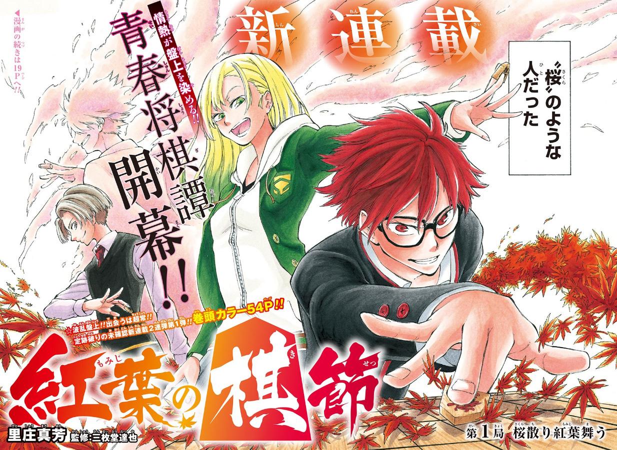 Weekly Shonen Jump 24/2018