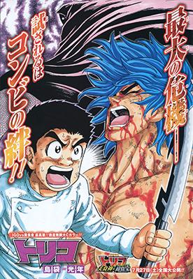 Weekly Shonen Jump 33/2013