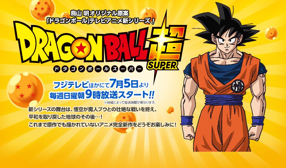 Dragonball Super Logo