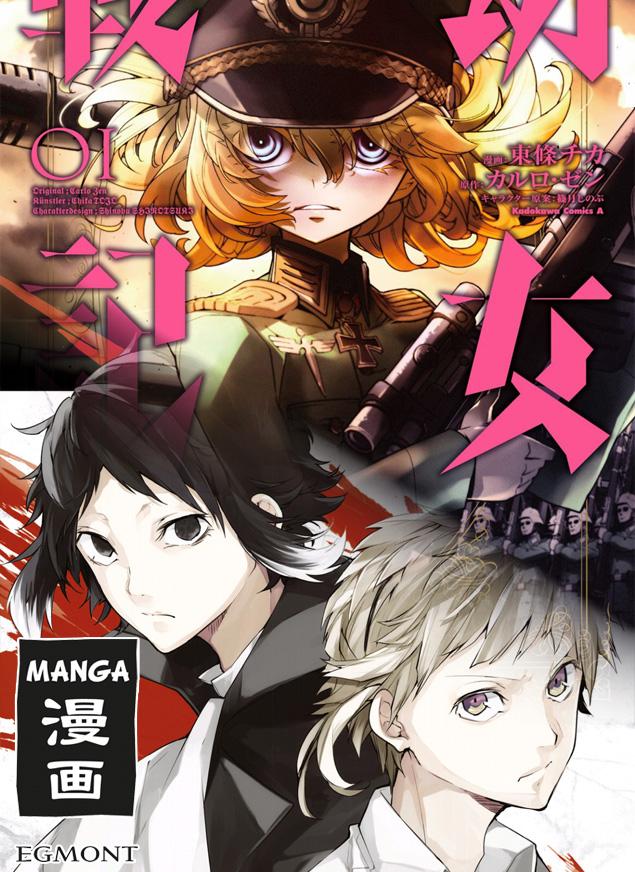 EMA stellt sein neues Manga Sortiment für Winter/Frühjahr 2017/2018