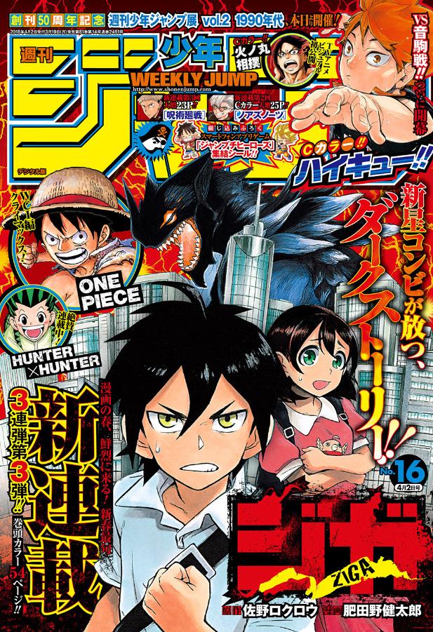 Weekly Shonen Jump TOC Ausgabe 16/2018 von Shueisha