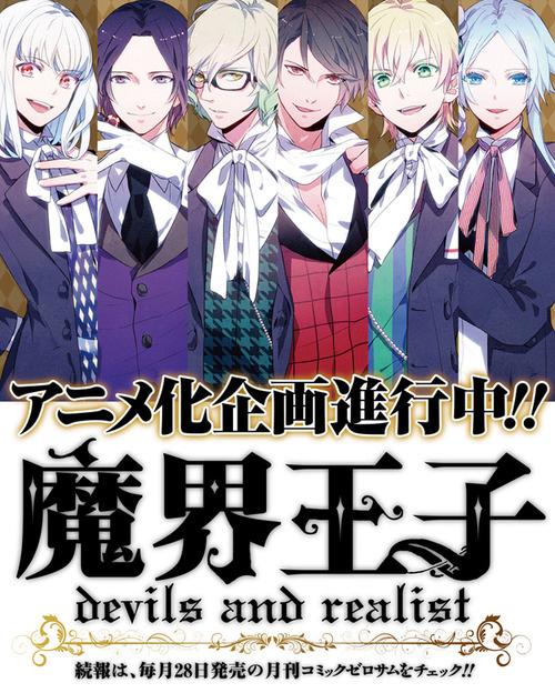 Devils and Realist (Makai Ouji: Devils and Realist) bekommt neben dem