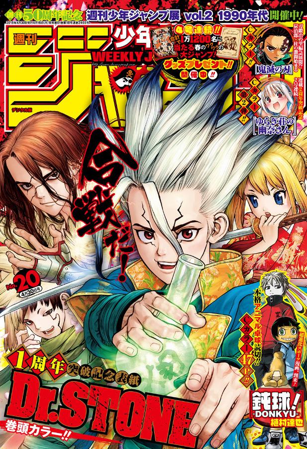 Weekly Shonen Jump TOC Ausgabe 20/2018 von Shueisha
