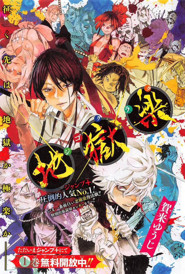 Weekly Shonen Jump 36-37/2018