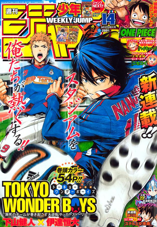 Weekly Shonen Jump TOC Ausgabe 14/2014 von Shueisha
