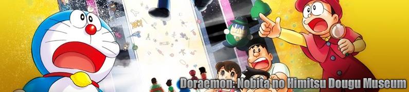 Doraemon: Nobita no Himitsu Dougu Museum