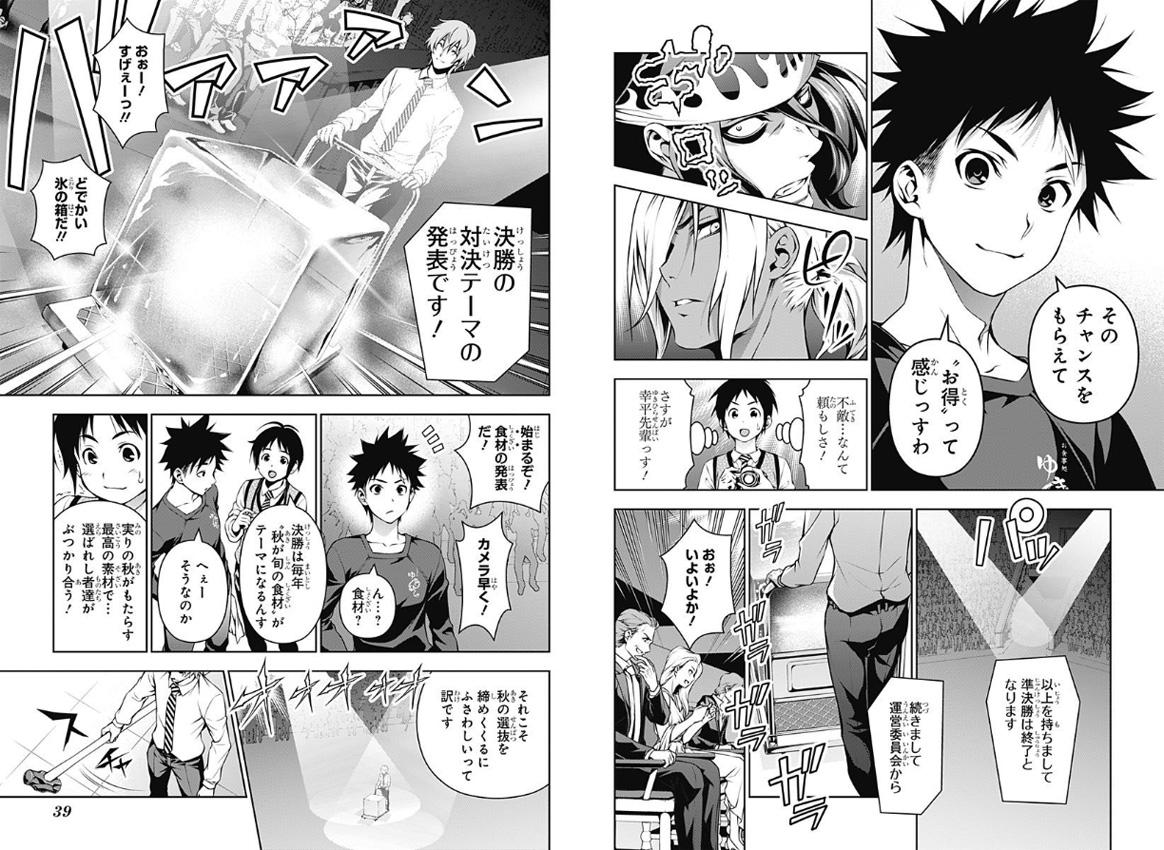Weekly Shonen Jump 49/2014