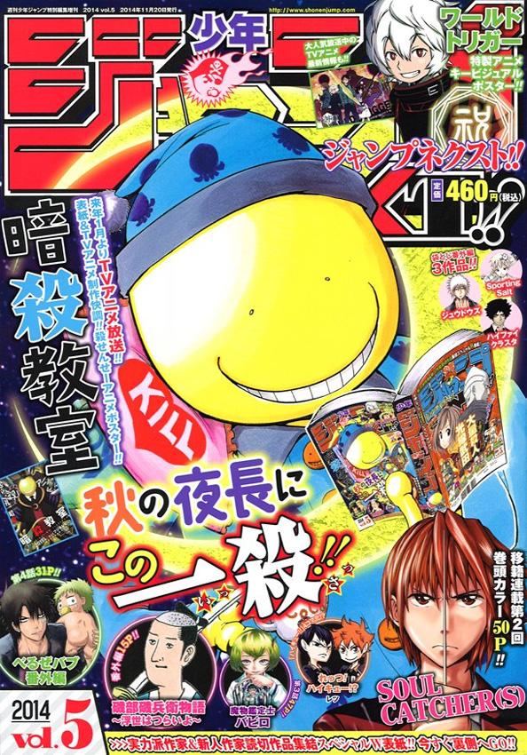 Jump NEXT! TOC Ausgabe 5/2014 von Shueisha