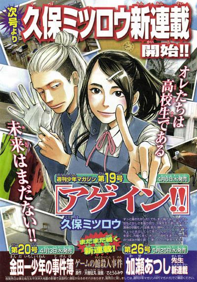 3 Neue Serien für das Weekly Shōnen Magazin