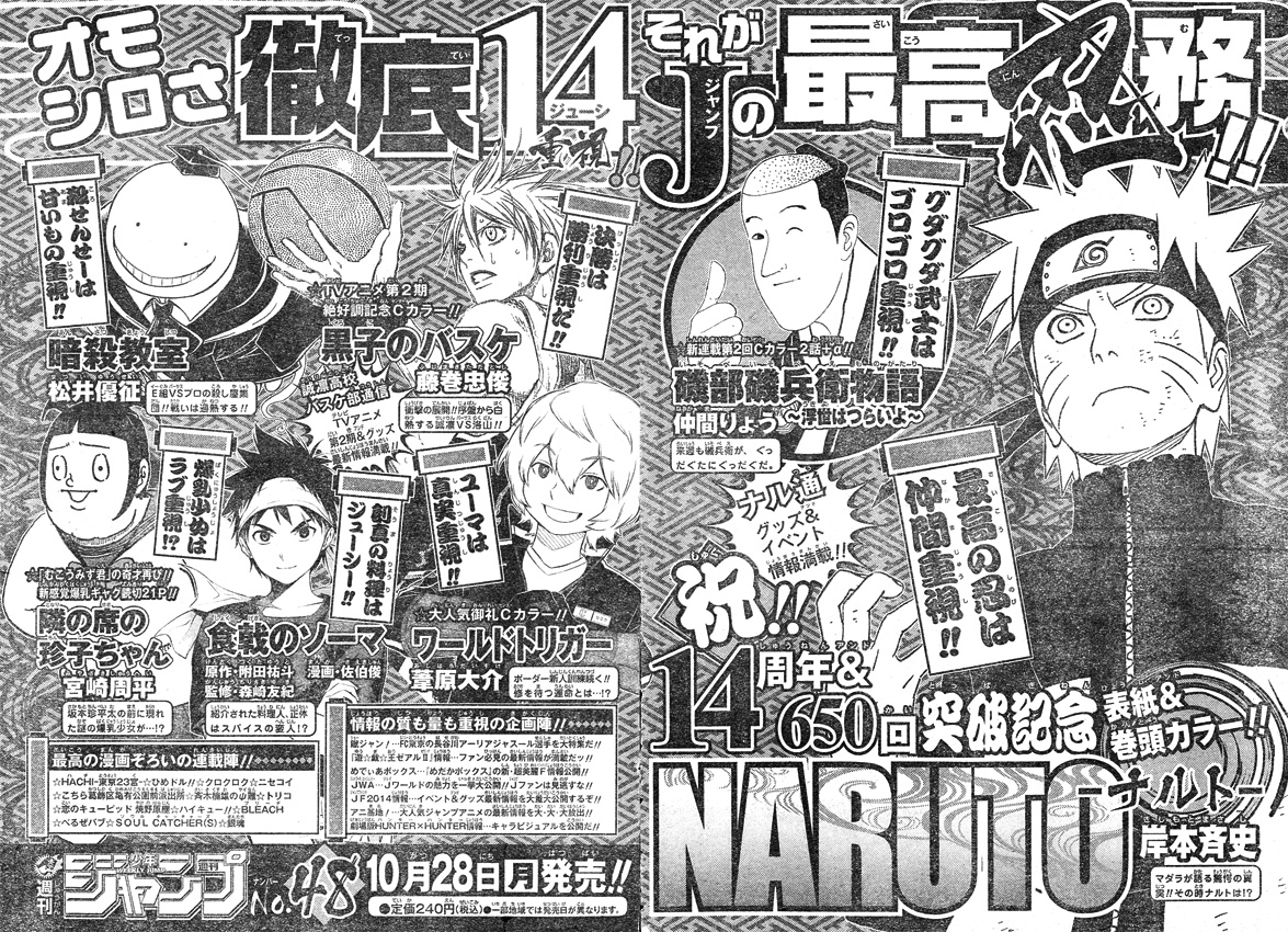 Weekly Shonen Jump 47/2013