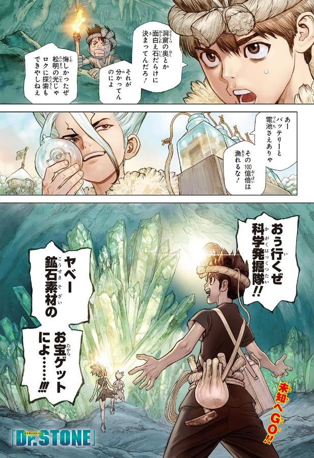 Weekly Shonen Jump 20/2018