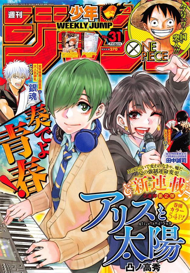 Weekly Shonen Jump TOC Ausgabe 31/2018 von Shueisha