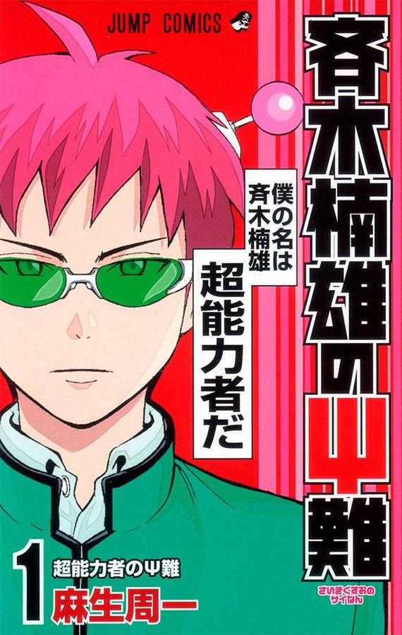 Der Manga The Disaster of PSI Kusuo Saiki aus der bekannten Shonen Jum