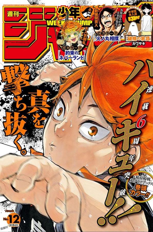 Weekly Shonen Jump TOC Ausgabe 12/2018 von Shueisha