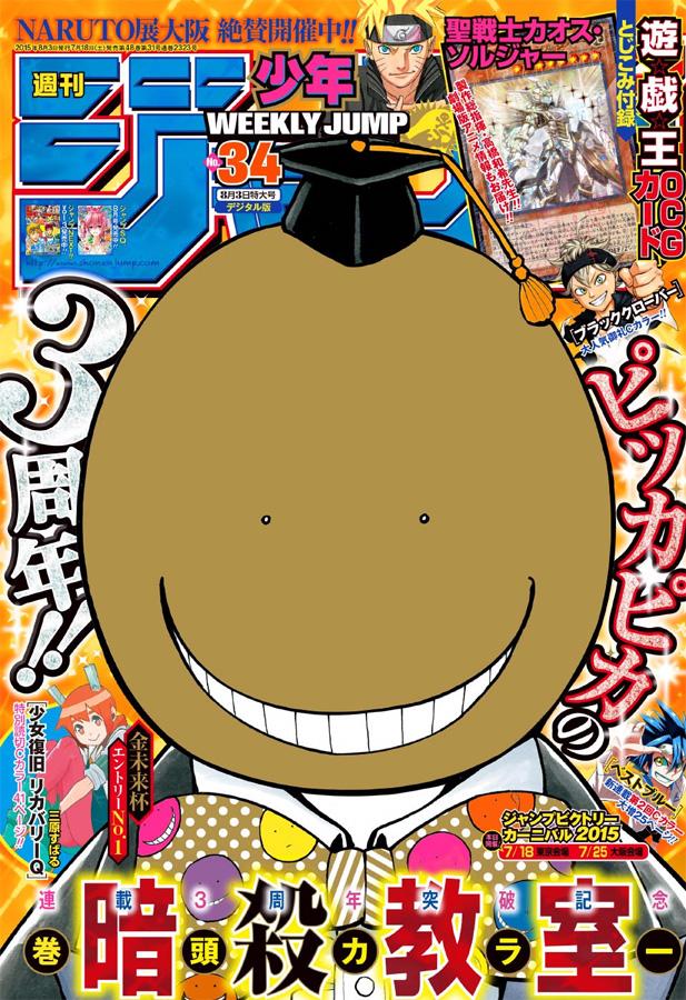 Weekly Shonen Jump TOC Ausgabe 34/2015 von Shueisha