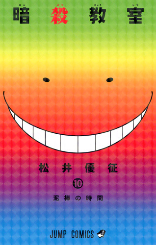 Assassination Classroom - Band 10