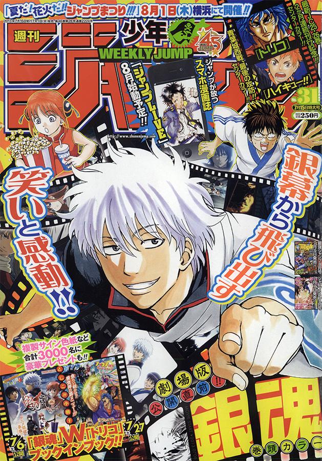 Weekly Shonen Jump TOC Ausgabe 31/2013 von Shueisha