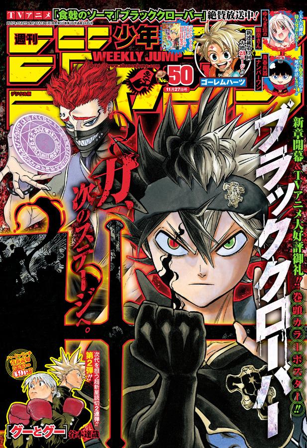 Weekly Shonen Jump TOC Ausgabe 50/2017 von Shueisha