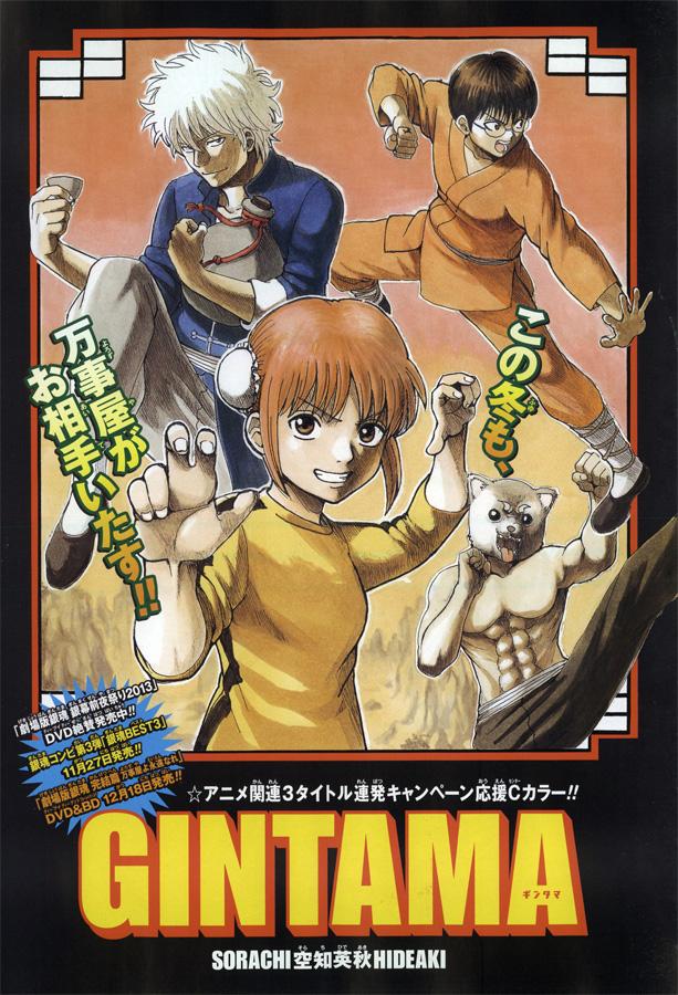Weekly Shonen Jump 51/2013