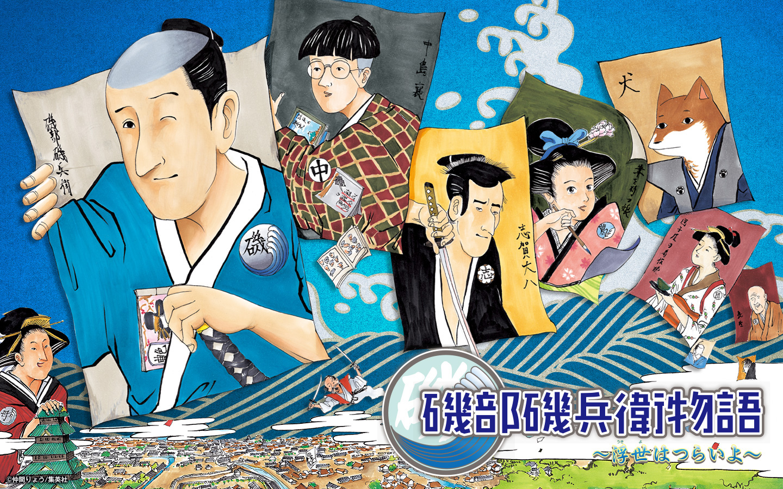 Isobe Isobee Monogatari (磯部磯兵衛物語) von Ryō Nakama