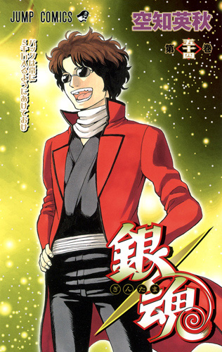 Gintama - Band 54