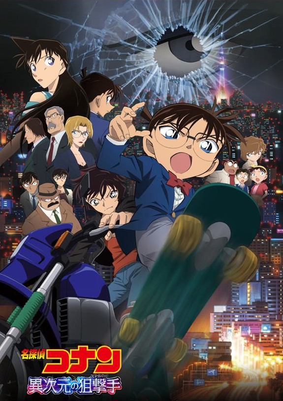 Detective Conan Movie 18: Dimensional Sniper