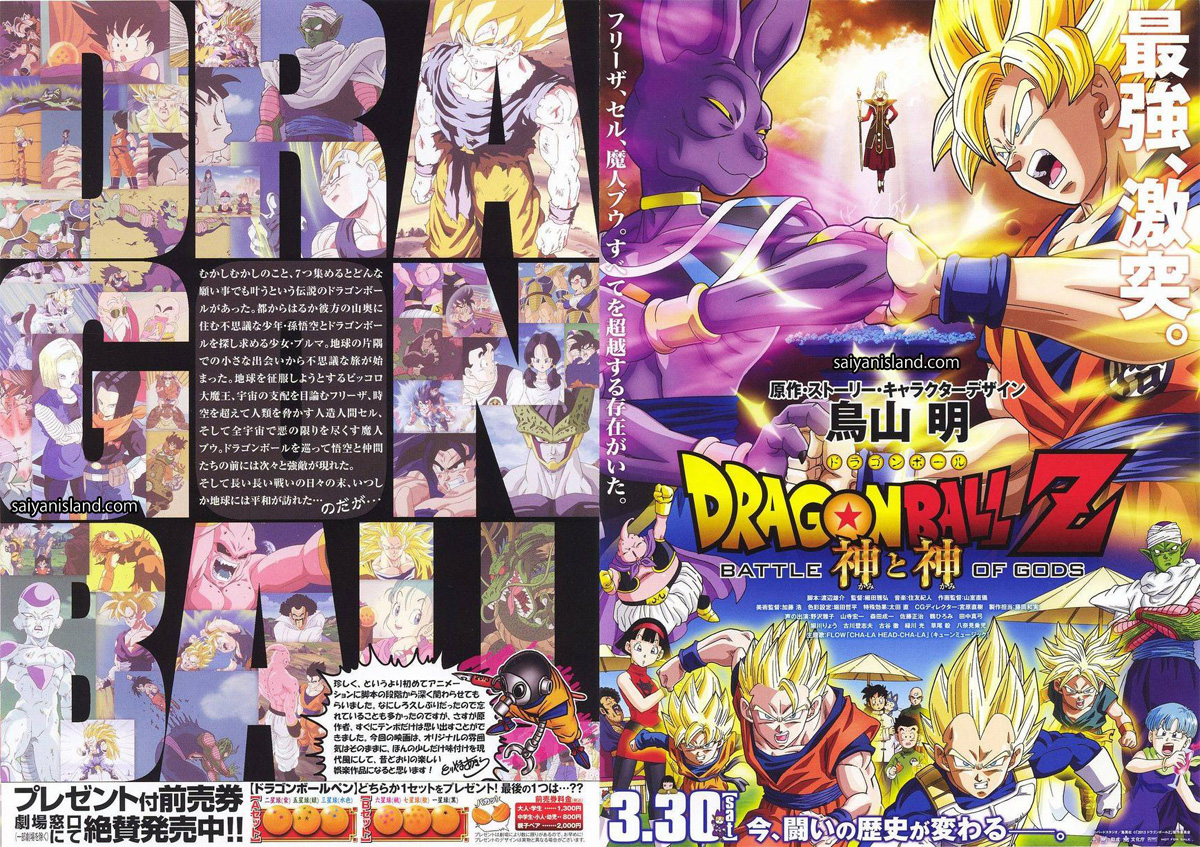 dragonball z kampf der götter ganzer film