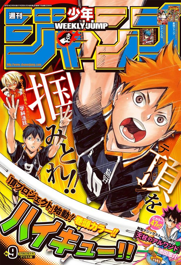 Weekly Shonen Jump TOC Ausgabe 9/2015 von Shueisha
