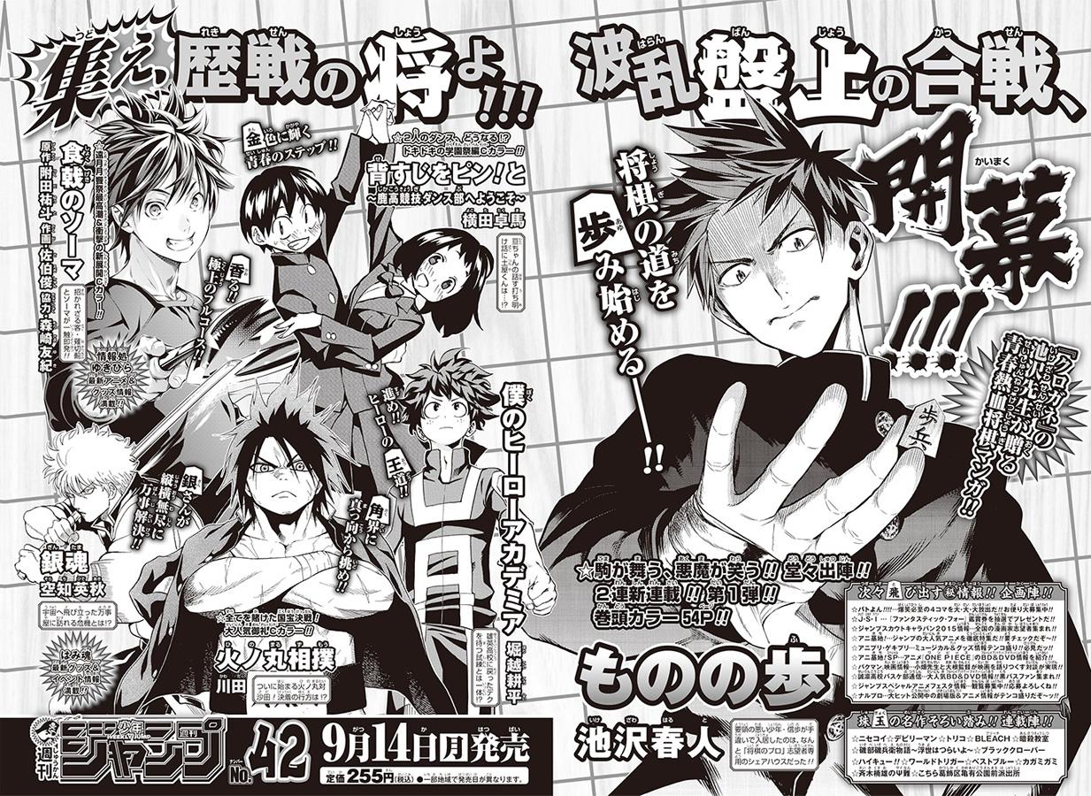 Weekly Shonen Jump 41/2015