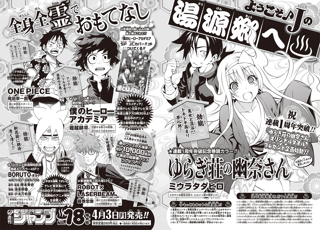 Weekly Shonen Jump 17/2017
