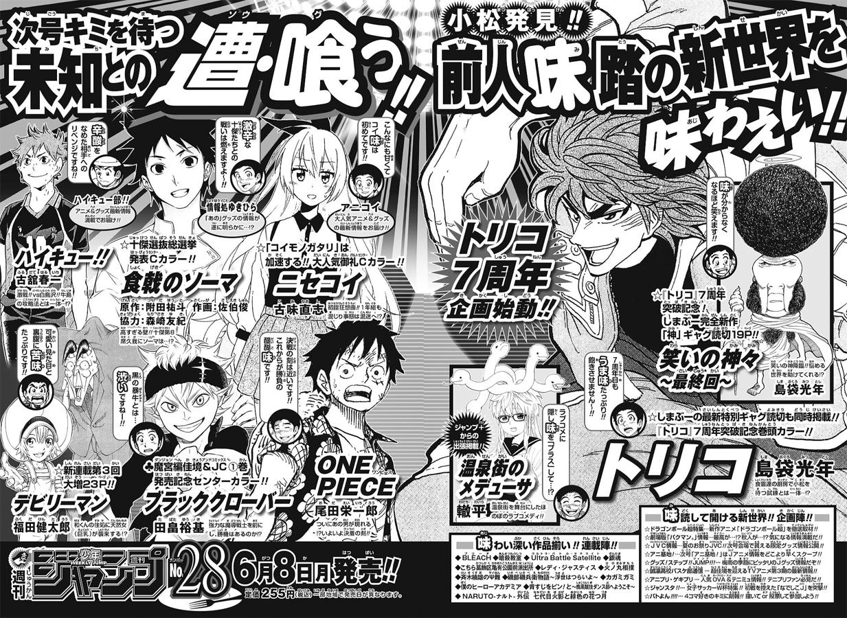 Weekly Shonen Jump 27/2015