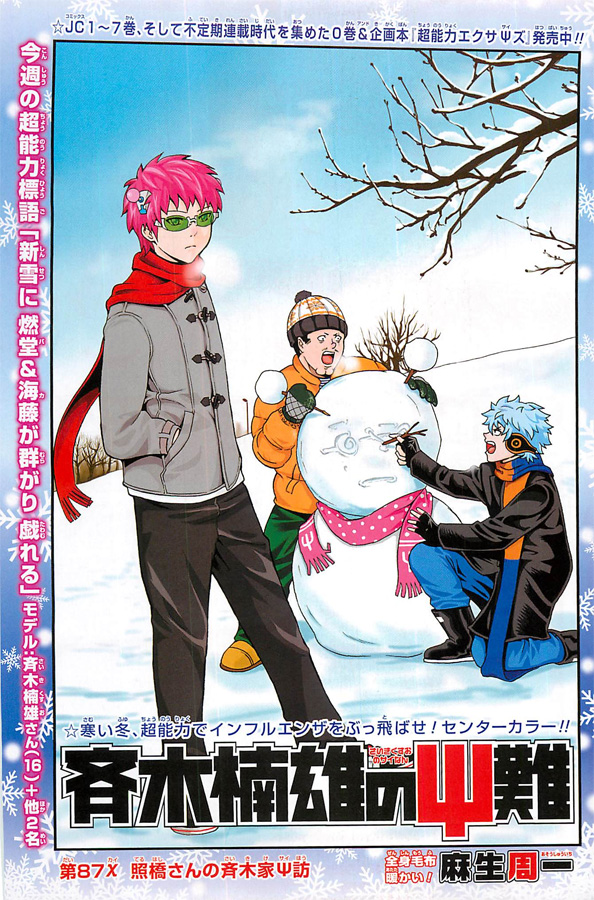 Weekly Shonen Jump 12/2014