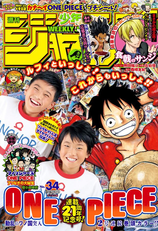 Weekly Shonen Jump TOC Ausgabe 34/2018 von Shueisha *UPDATE*