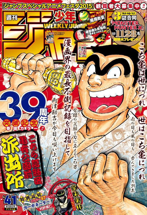 Weekly Shonen Jump TOC Ausgabe 41/2015 von Shueisha