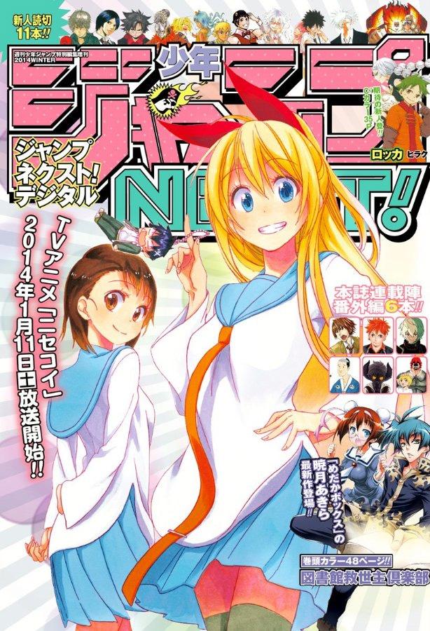 Das Manga Magazin Jump NEXT! erscheint ab März 2014 in Japan immer zw