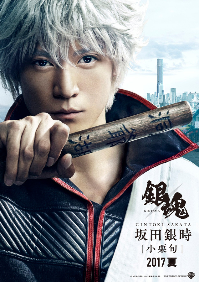 Weitere Live-Action Filme zu Gintama, The Disaster of PSI Kusui Saiki