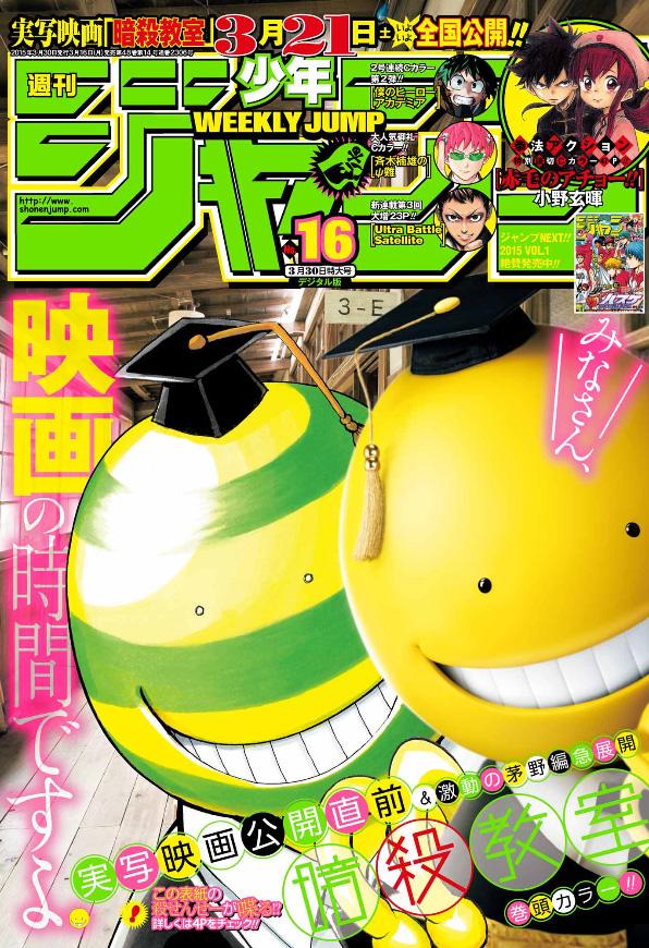 Weekly Shonen Jump TOC Ausgabe 16/2015 von Shueisha