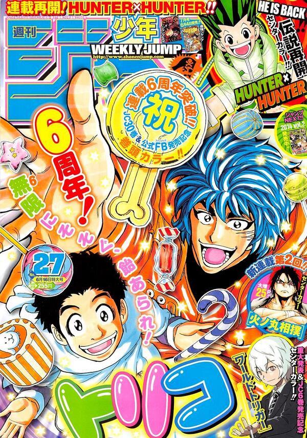 Weekly Shonen Jump TOC Ausgabe 27/2014 von Shueisha