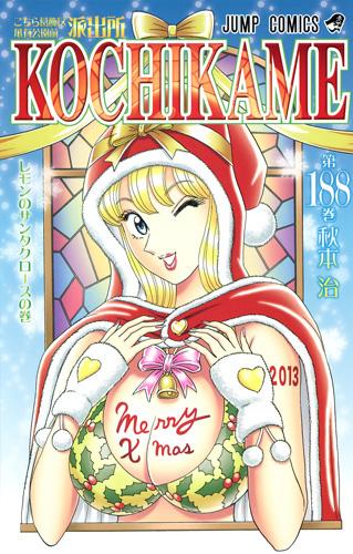 Kochikame - Volume 188