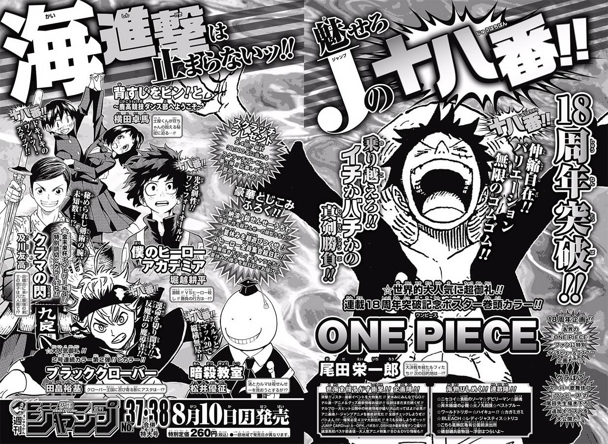 Weekly Shonen Jump 36/2015