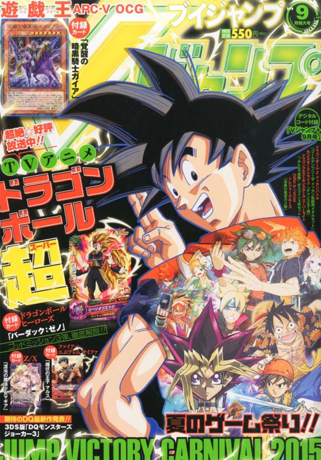 Dragon Ball Super Kapitel 2 - Son-Gokus Niederlage in der V-Jump Ausga