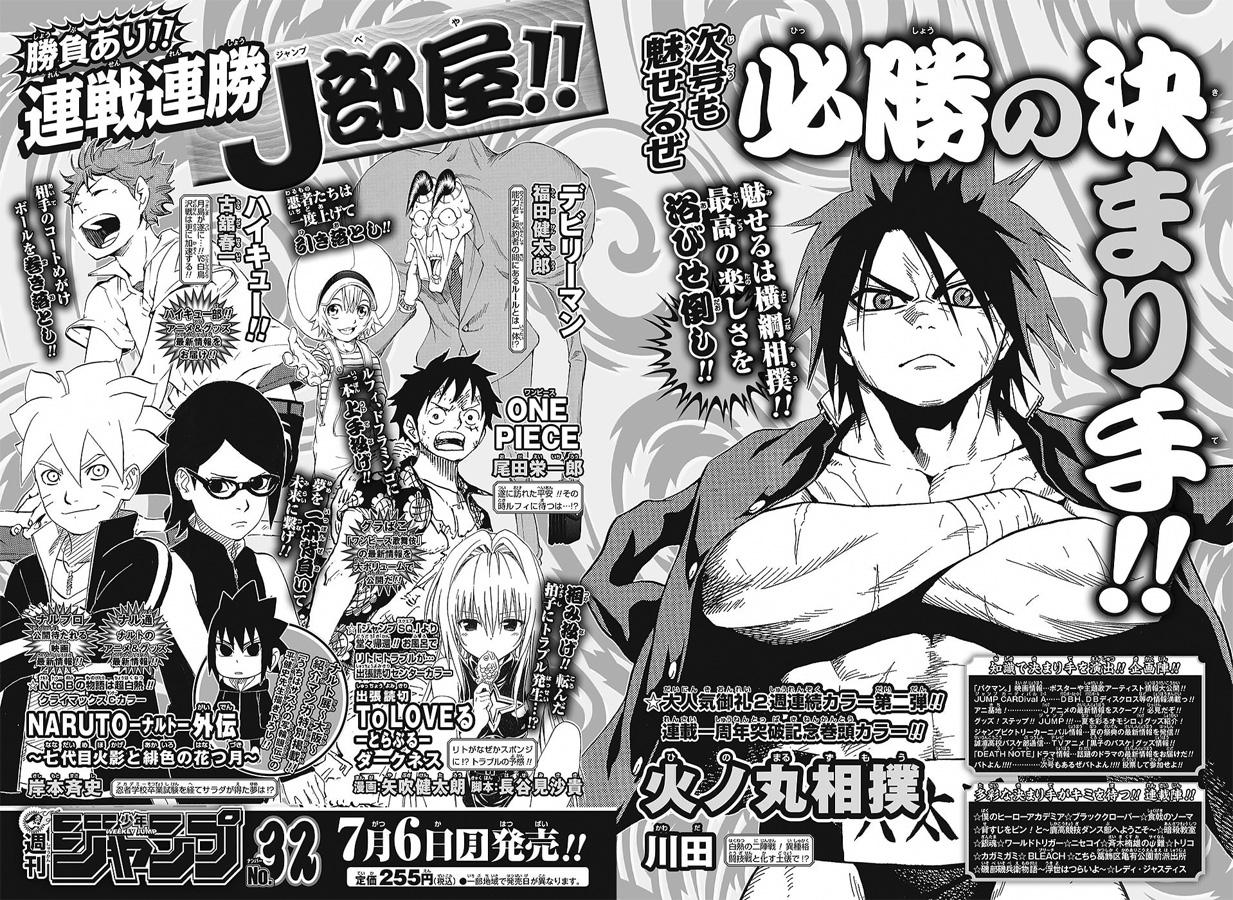 Weekly Shonen Jump 31/2015