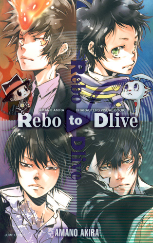 CHARACTERS VISUAL BOOK REBO to DLIVE - Artbook