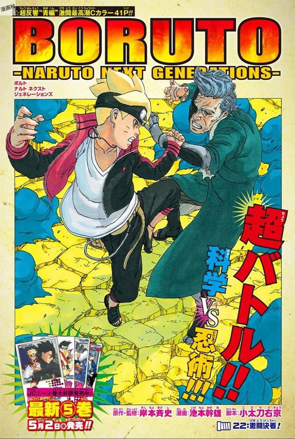 Weekly Shonen Jump 17/2018