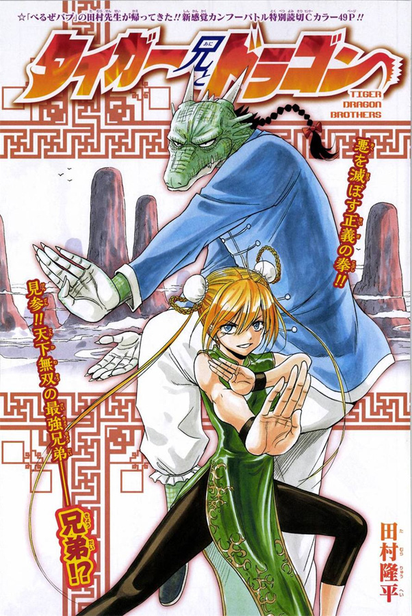 Weekly Shonen Jump 6-7/2015