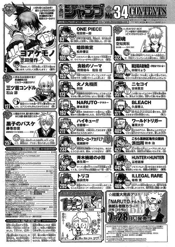 Weekly Shonen Jump 34/2014