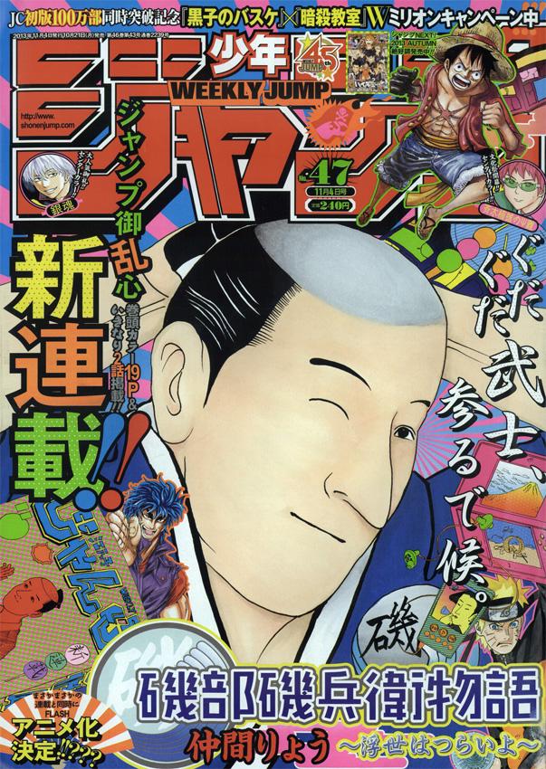 Weekly Shonen Jump TOC Ausgabe 47/2013 von Shueisha