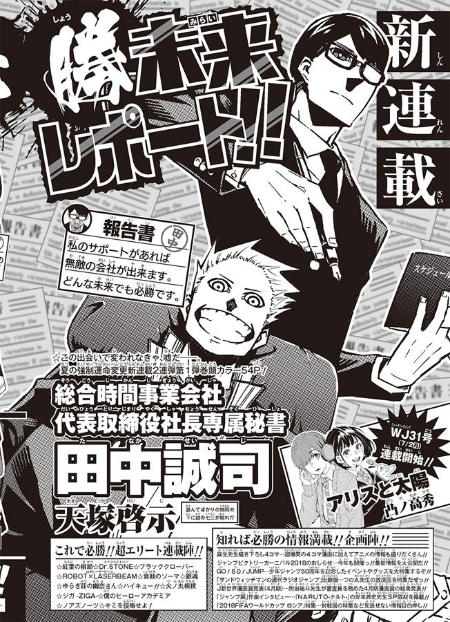 Zwei neue Manga-Serien starten in den kommenden Ausgaben der Shonen Ju