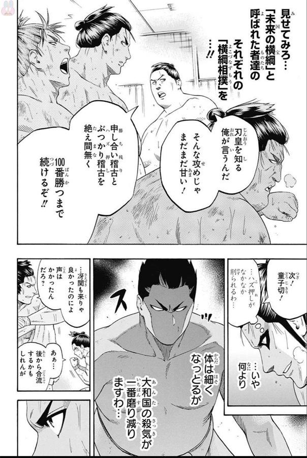 Weekly Shonen Jump 7/2018
