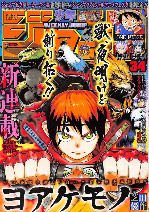 Weekly Shonen Jump TOC Ausgabe 34/2014 von Shueisha